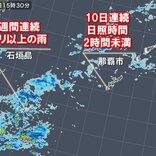 沖縄 曇りや雨の天気続く 石垣島1週間連続で1ミリ以上の雨