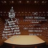 高音質配信プラットフォームMUSIC/SLASH、12/24に吉田美奈子らを迎えたオーケストラを無観客配信決定 70年代ディスコサウンドを届ける