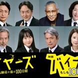 『バイプレイヤーズ』第2弾キャスト発表 西村まさ彦&吉田羊&芳根京子ら16名