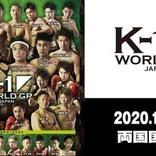 『K-1 WORLD GP 2020 JAPAN』の全試合順決定! 最終試合は林健太vsゴンナパーのライト級タイトルマッチ