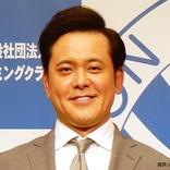 くりぃむ有田哲平の『第1子誕生』に祝福の声! 「幸せなニュース」「いいパパになりそう」の声