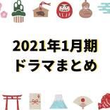 2021年1月期の新ドラマ作品一覧 年末年始のスペシャルドラマも!<キャスト・あらすじ・放送日など>