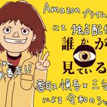 香取慎吾ちゃんが猛烈最高!三谷幸喜脚本・演出の『誰かが、見ている』が想像以上にベタでも笑える理由