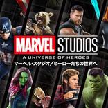 マーベル映画の全作品をポイント解説、フェーズ3の後半6作は「現代問題を重ねたヒーロー作り」【短期連載~MCUは全部見るからおもしろい~Vol.4】