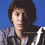 8thアルバム『f』はポップセンスを損なうことなく、自身のルーツを露わにした福山雅治、10年目の傑作