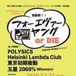 エイティーフィールド20周年企画『フォーエヴァーヤングor DIE!!』が開催 出演者にPOLYSICS、Helsinki Lambda Clubら