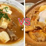 【2020年冬の鍋対決】松屋「牛キムチチゲ膳」とやよい軒「チゲ定食」を食べ比べた結果 →「鍋とは何か?」を知った