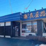すかいらーくグループの寿司屋「魚屋路(ととやみち)」に行ったら、プリンが本気過ぎてビビった!