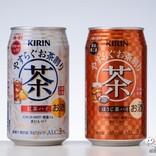 【健康的なお酒】『キリン やすらぐお茶割り 紅茶ハイ/ほうじ茶ハイ』なら食事に合う!