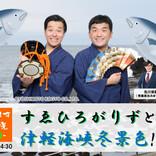 すゑひろがりずと一緒にオンライン観光! 住みます芸人のガイドで津軽海峡冬景色を満喫しよう!