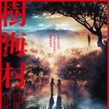 山田杏奈の体が壁や天井に打ちつけられ、皮膚の下を指が這う衝撃 映画『樹海村』本予告編を解禁