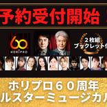 鹿賀丈史、市村正親ら豪華キャストが参加 ホリプロ60周年オールスターミュージカルCD の発売が決定 予約受付が開始