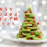 【特集】おうちクリスマス便利帖~アイデア、簡単レシピ、絶品テイクアウト~