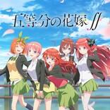 TVアニメ『五等分の花嫁∬』1.7放送開始&本PV公開
