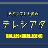 【今週家でなに観よう?】12月12日(土)~12月18日(金)配信の演劇&クラシックをまとめて紹介