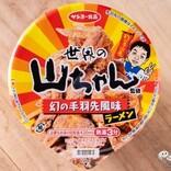 胡椒マシマシ!『世界の山ちゃん監修 幻の手羽先風味ラーメン』がうまスパイシー!