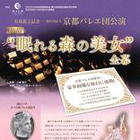 フランスの香気ただよう豪華絢爛な舞台~京都バレエ団『眠れる森の美女』初演では清新なキャストにも注目!