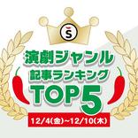【12/4(金)~12/10(木)】演劇ジャンルの人気記事ランキングTOP5