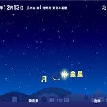 地球照を伴った細い月と金星が大接近! 見られる所は?