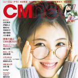 浜辺美波、CMNOW「読者の選ぶCM大賞2020」で2度目の女性部門1位に輝く