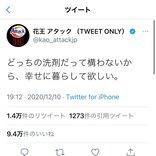 松坂桃李さんと戸田恵梨香さんが結婚 花王アタック「どっちの洗剤だって構わないから、幸せに暮らして欲しい」ツイートし反響