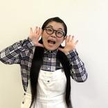 吉本新喜劇・岡田直子が語る「13年の挑戦」『ザ・細かすぎて伝わらないモノマネ』初出場で初優勝!
