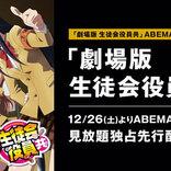 『劇場版 生徒会役員共』をABEMAで見放題独占先行配信!