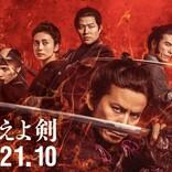 岡田准一主演『燃えよ剣』2021年10月公開決定