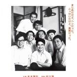 本木雅弘、阿部サダヲら 名優たちの若き日の姿が色鮮やかによみがえる『トキワ荘の青春』デジタルリマスター版予告
