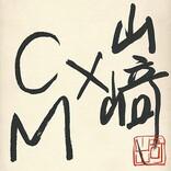 山崎まさよし、企画アルバム『山崎×CM』配信限定リリース決定