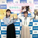 松井咲子&内木志カレンダーブック リレーイベント、ゴールに待っていたのは!?