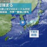 九州 14日~17日真冬並みの寒さが続く 雪がちらつく所も