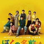 辰巳雄大(ふぉ~ゆ~)主演、ノゾエ征爾が脚本・演出 ベストセラー小説「ぼくの名前はズッキーニ」を世界で初舞台化