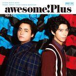 山田孝之×賀来賢人『awesome! Plus』表紙に登場!巻頭42P特集