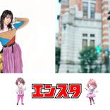 大平峻也と桜村眞がMCで贈る『エンスタ』、第13回生放送ゲストにMay'n&新田恵海 全曲紹介ではDECO*27が登場