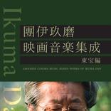 團伊玖磨の傑作映画音楽を集めたCD『團伊玖磨・映画音楽集成・東宝編』が完成~構成者「歓喜団」さんに聞く