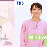 """『逃げ恥』×横浜市コラボ""""婚姻届""""登場! 市役所ではスペシャル動画も公開"""