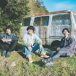 札幌出身バンド・ズーカラデルの新曲「スタンドバイミー」配信リリース