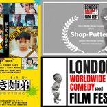 短編映画『万置き姉弟』イギリスで2度目の受賞 世界最大の芸術祭・エジンバラフリンジへ