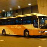 東京空港交通、「入国者専用バス」を運行 羽田・成田空港から赤坂・新宿のホテルへ