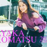 小松彩夏カレンダーは「色々なカラーの小松を楽しんで」