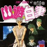 冨樫義博『幽☆遊☆白書』実写シリーズ制作決定 「ジャンプ」黄金期の人気漫画がドラマに