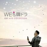 『愛の不時着』ほか人気韓国ドラマOST発売記念、ヒョンビン/パク・ソジュン/コン・ユらが登場するダイジェスト映像が公開