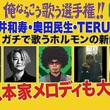 マキシマム ザ ホルモンのYouTube企画後編、奥田民生&桜井和寿&TERUが参戦