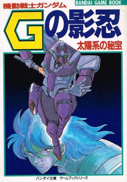 『機動戦士ガンダム Gの影忍―太陽系の秘宝』