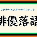 堀井新太、三津谷亮に加え、納谷健らが初参加 若手俳優が落語に挑戦する『俳優落語』第3回の開催が決定
