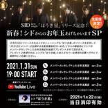 シド、シングル「ほうき星」発売記念の生配信番組が決定! メンバー出演も