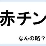 【クイズ】赤チンって何の略だか言える?意外に知らない!|昭和の香り漂う略語3選