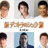 哀川翔主演×マドンナ剛力彩芽、12年ぶりに令和版・トラック野郎が帰ってくる!