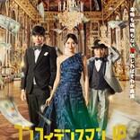 長澤まさみ&三浦春馬さんのダンスも 『コンフィデンスマンJP プリンセス編』メイキング映像公開